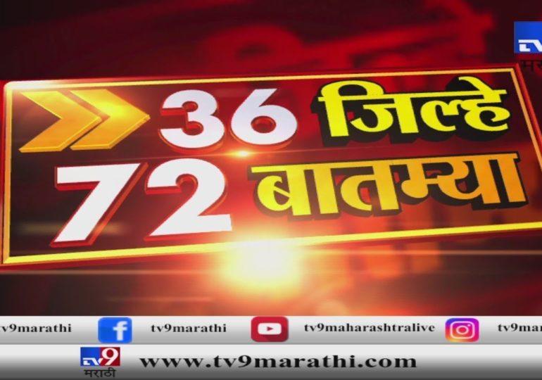 VIDEO: 36 जिल्हे 72 बातम्या