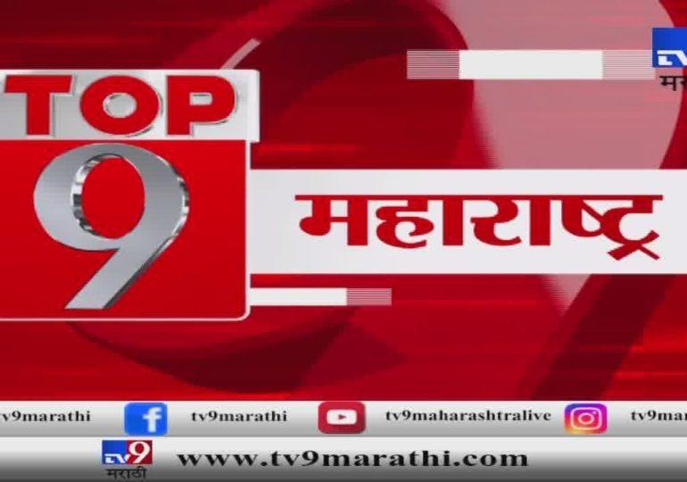 TOP 9 News | टॉप 9 न्यूज