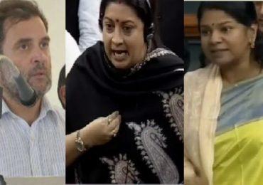 राहुल गांधींच्या 'रेप इन इंडिया'वरुन स्मृती इराणी संसदेत आक्रमक, कनिमोळींकडून बचाव