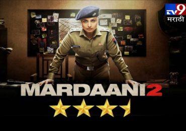 MOVIE REVIEW MARDANI 2 :  उत्कंठावर्धक 'मर्दानी 2'