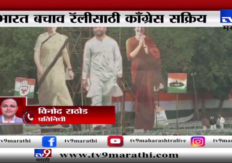 भारत बचाव रॅलीसाठी काँग्रेस सक्रिय, भाजपविरोधात काँग्रेसचं आंदोलन