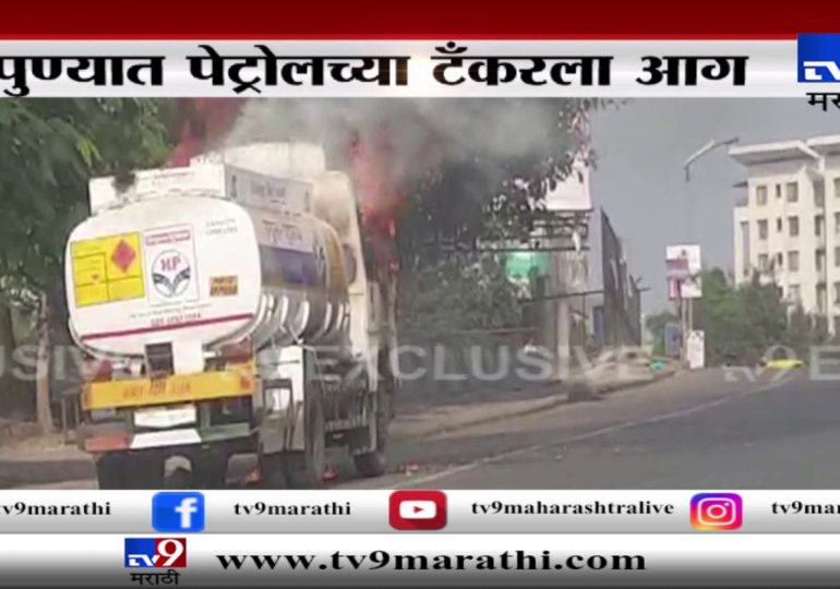 पुणे : सिंहगड परिसरात पेट्रोलच्या टँकरला भीषण आग