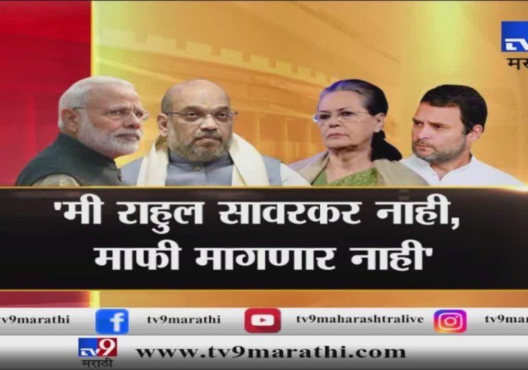 स्पेशल रिपोर्ट | मी राहुल सावरकर नाही, राहुल गांधी आहे, मरण पत्करेन पण माफी मागणार नाही : राहुल गांधी
