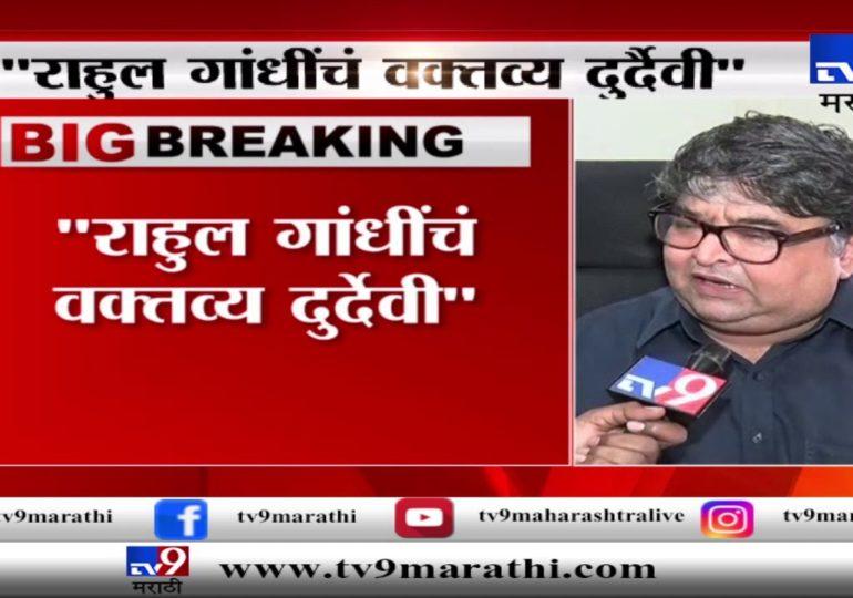 राहुल गांधींचं वक्तव्य दुर्देवी, सरकारनं कारवाई करावी : रणजीत सावरकर
