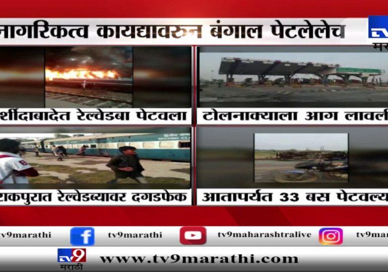 नागरिकत्व कायद्यावरुन बंगाल पेटलेलेच, 3 रेल्वे स्टेशन, 5 रेल्वेगाड्या जाळल्या
