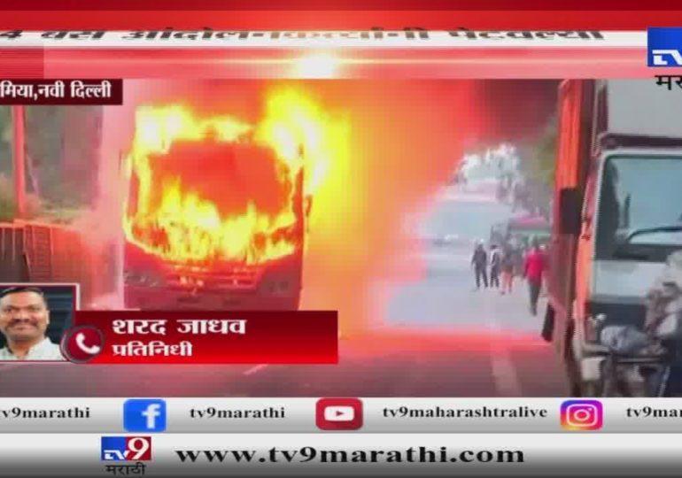 नागरिकत्व कायद्याविरोधातील आंदोलनाला हिंसक वळण, दिल्लीत गाड्या, बसेसची जाळपोळ