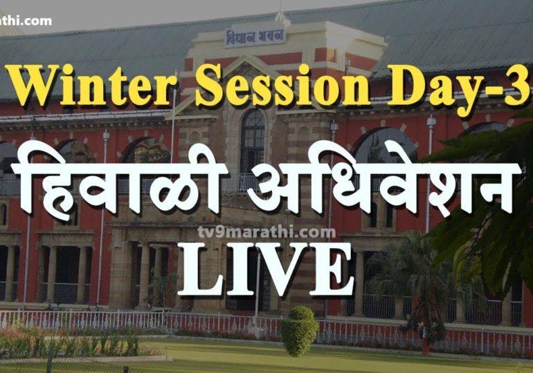 Assembly Winter Session Day-3 : नागपूर हिवाळी अधिवेशन