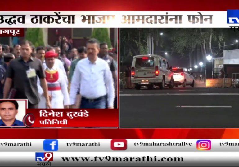 स्पेशल रिपोर्ट: 'रामगिरी'वर स्नेहभोजन, मुख्यमंत्री उद्धव ठाकरेंचा भाजप आमदारांना फोन