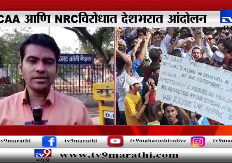 मुंबईत CAA विरोधात आंदोलन, ऑगस्ट क्रांती मैदानात मोर्चा