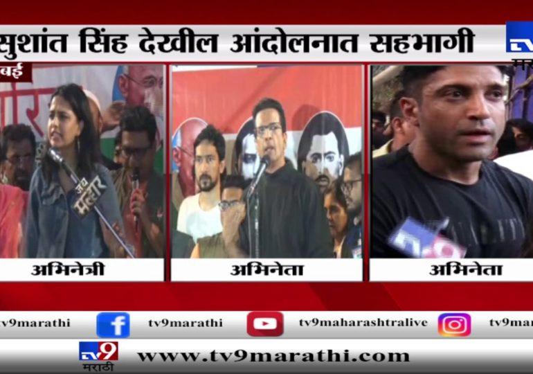 CAA विरोधी आंदोलनाची झळ महाराष्ट्रालाही, नेते-अभिनेत्यांचाही आंदोलनात सहभाग