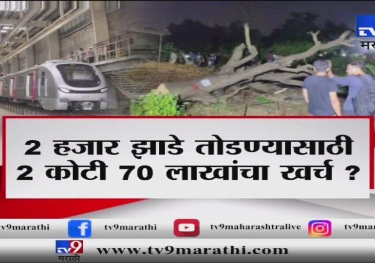 एक झाड तोडण्यासाठी 13 हजार रुपये खर्च? आरेतील वृक्षतोडीवर टीव्ही-9चा स्पेशल रिपोर्ट
