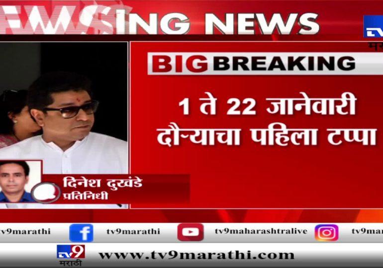 1 जानेवारीपासून राज ठाकरेंचा महाराष्ट्र दौरा
