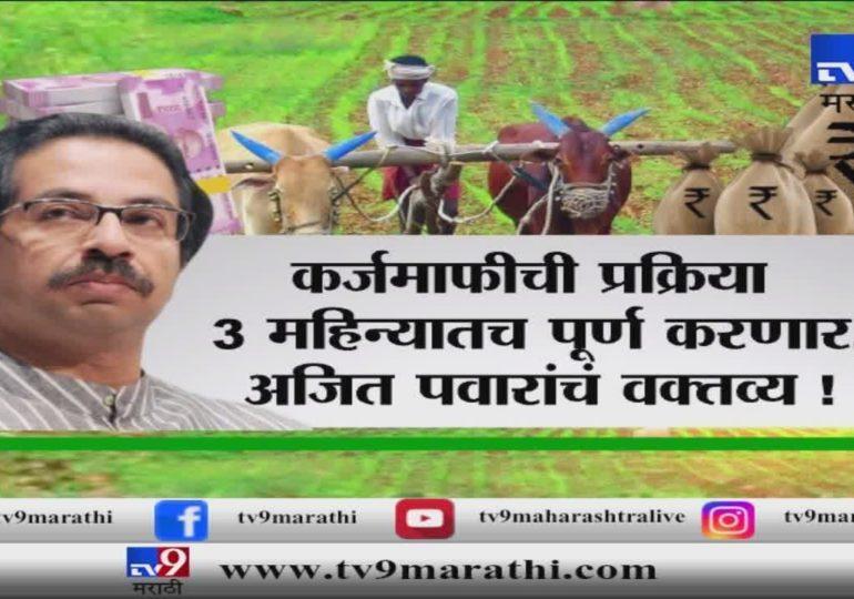 स्पेशल रिपोर्ट : शेतकरी कर्जमाफी 3 महिन्यात, उद्या मुख्यमंत्री घोषणा करण्याची शक्यता