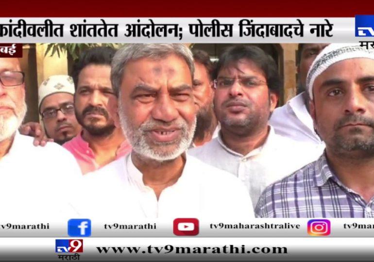 CAA विरोधात मुंबईसह ठाणे, भिवंडीतही आंदोलनं