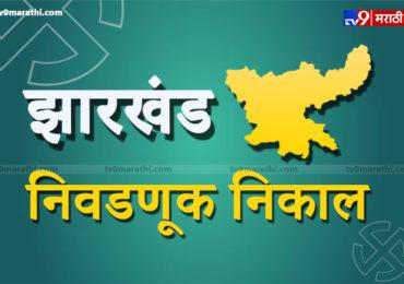 LIVE Jharkhand Election Results 2019 : भाजप पिछाडीवर, जेएमएम आणि काँग्रेस आघाडीवर