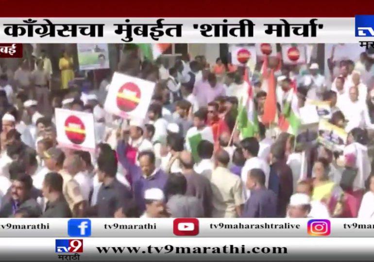 मुंबई : तेजपाल हॉल ते गिरगाव चौपाटीपर्यंत काँग्रेसचा 'शांती मोर्चा'