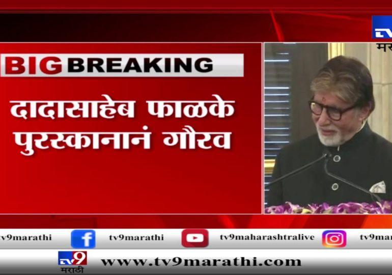 महानायक अमिताभ बच्चन यांचा 'दादासाहेब फाळके' पुरस्काराने गौरव