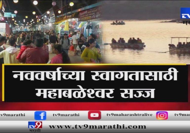 स्पेशल रिपोर्ट : मिनी काश्मीर पर्यटकांनी बहरलं, नववर्षाचं स्वागत गुलाबी थंडीत