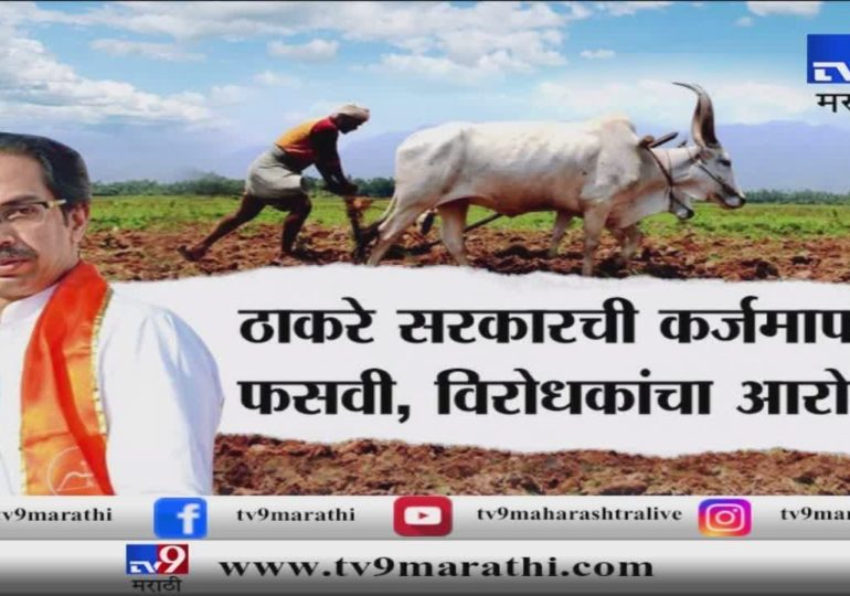 स्पेशल रिपोर्ट : ठाकरे सरकार कामाला लागले, शेतकरी कर्जमाफी प्रक्रियेला सुरुवात