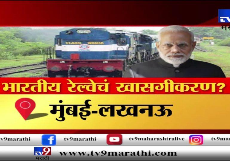 स्पेशल रिपोर्ट : भारतीय रेल्वेचं खासगीकरण होणार?