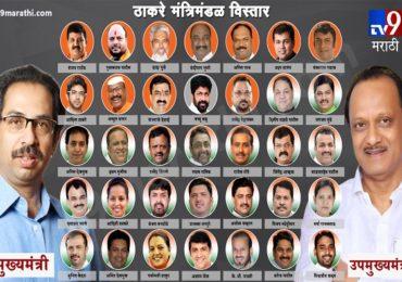 ठाकरे सरकारचा पहिला 'महाविस्तार', 26 कॅबिनेट, दहा राज्यमंत्र्यांचा शपथविधी