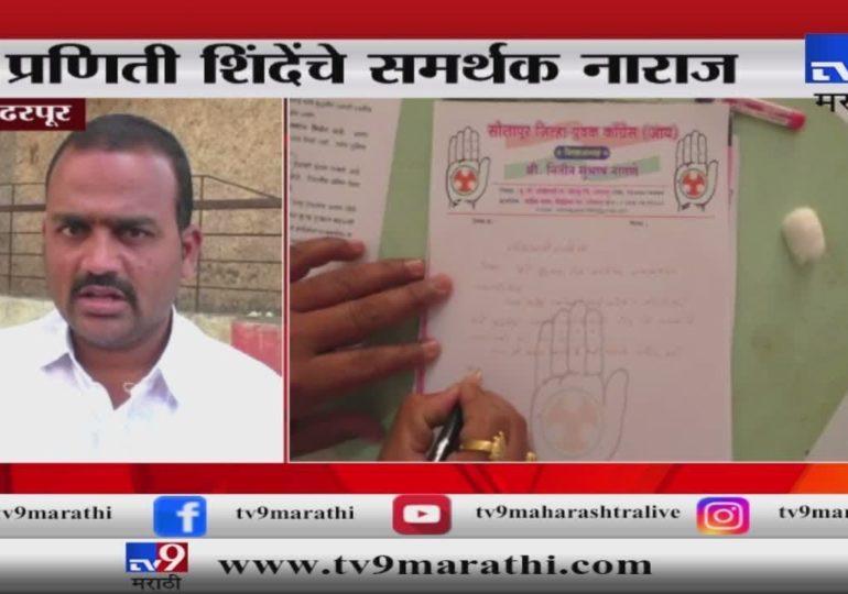 पंढरपूर : प्रणिती शिंदेच्या समर्थकाचं सोनिया गांधींना रक्ताने लिहिलेलं पत्र
