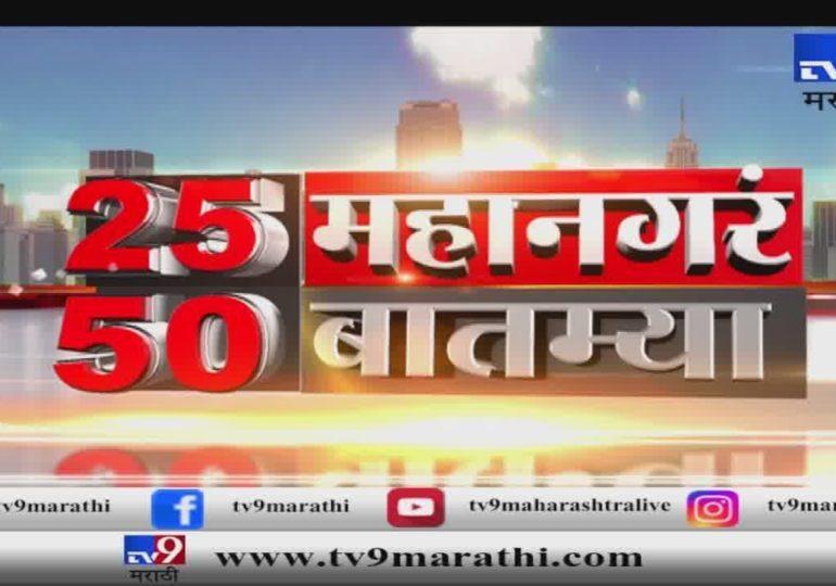 25 महानगरं 50 बातम्या