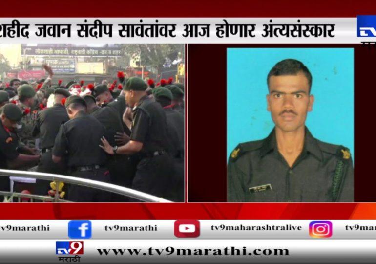 शहीद जवान संदीप सावंतांवर आज कराडमध्ये अंत्यसंस्कार