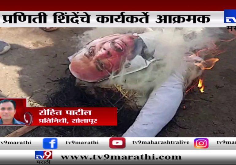 सोलापूर : प्रणिती शिंदे समर्थकांनी काँग्रेस नेते मल्लिकार्जुन खर्गेंचा पुतळा जाळला