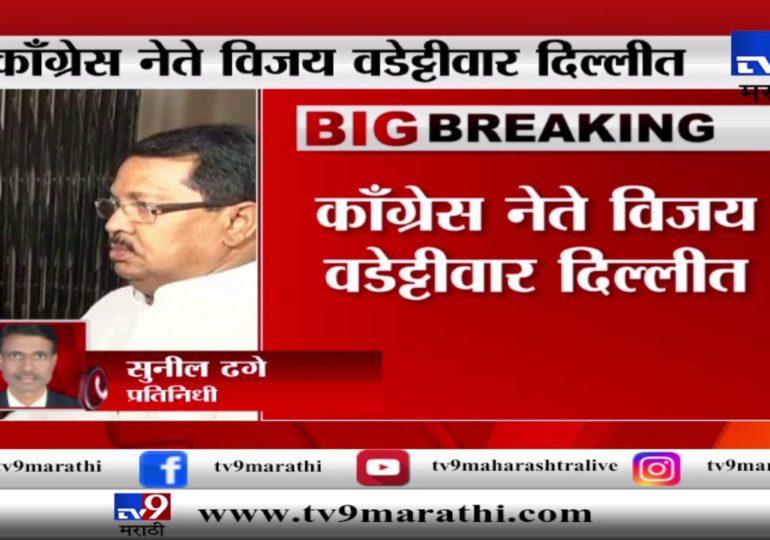 काँग्रेस नेते विजय वडेट्टीवार दिल्लीत, खातेवाटपावर पक्षश्रेष्ठींशी चर्चा