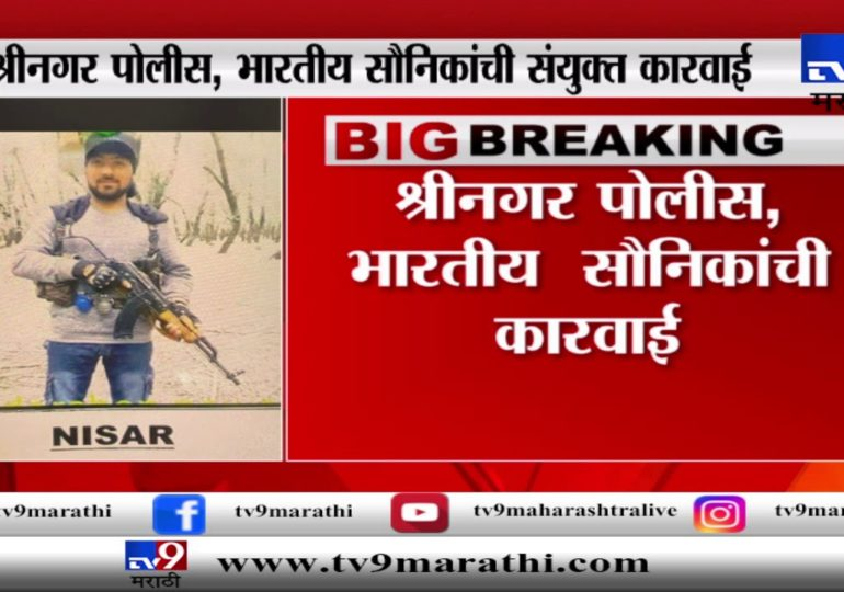 श्रीनगरमधून दहशतवादी निसार अहमदला अटक