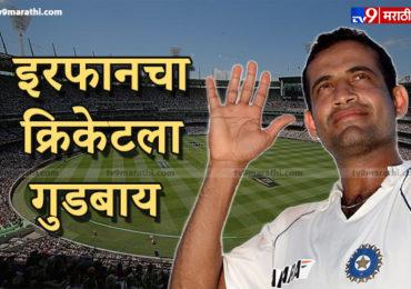 Irfan Pathan Retire : इरफान पठाणचा क्रिकेटला अलविदा, निवृत्तीची घोषणा