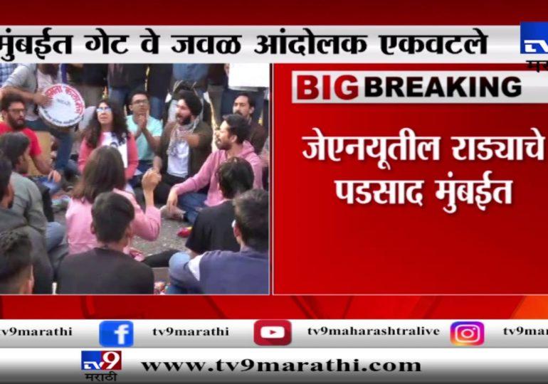 मुंबईत जेएनयूतील राड्याचे पडसाद, गेट-वेजवळ विद्यार्थ्यांचं आंदोलन