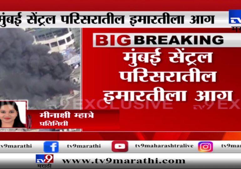मुंबई सेंट्रल परिसरातील इमारतीला आग
