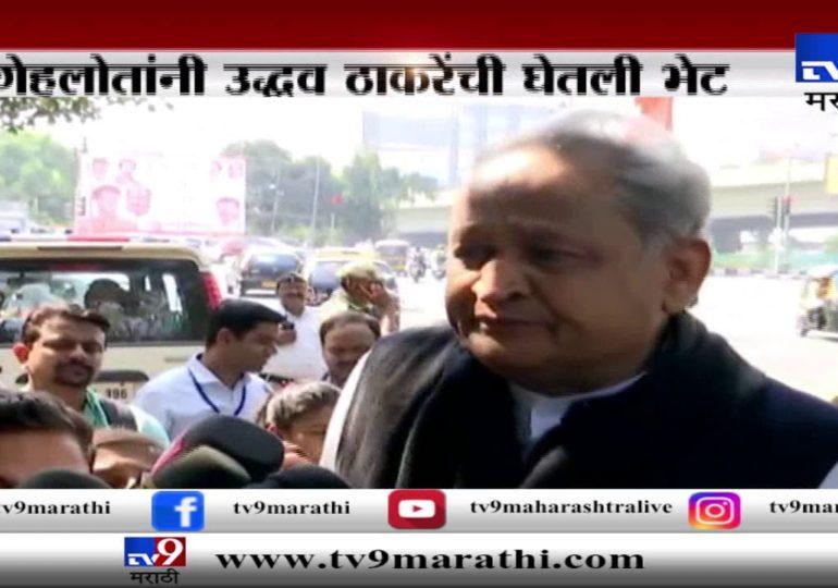 उद्धव ठाकरे भेटीनंतर राजस्थान मुख्यमंत्री अशोक गेहलोत यांची प्रतिक्रिया