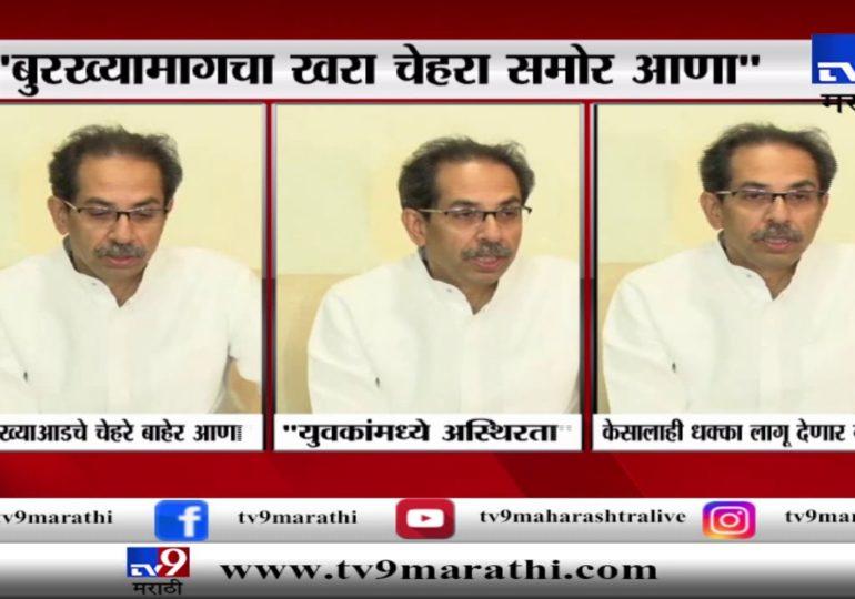 'महाराष्ट्रात विद्यार्थ्यांच्या केसाला धक्का लागू देणार नाही' : उद्धव ठाकरे