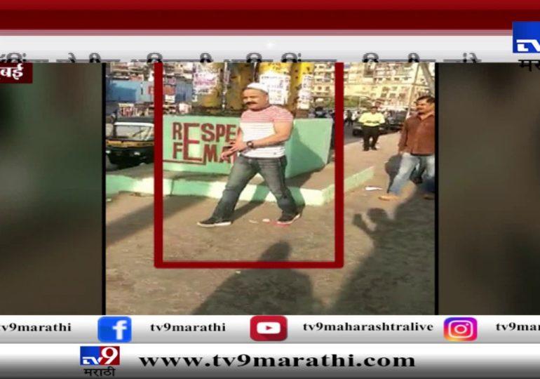 मुंबई : वेषांतर करुन धडक कारवाईचा व्हिडीओ व्हायरल