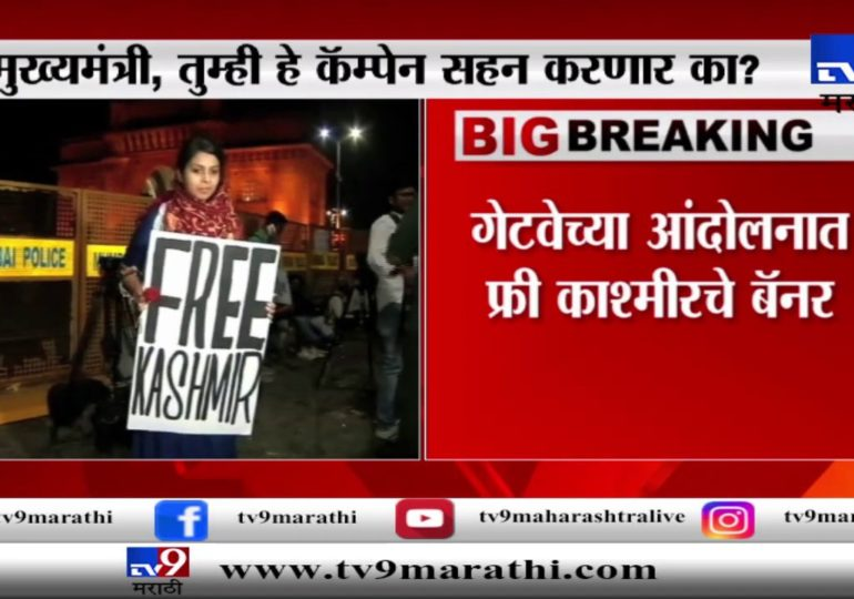 उद्धव ठाकरेंच्या नाकाखाली स्वतंत्र काश्मीरचे फलक, फडणवीसांचा हल्लाबोल