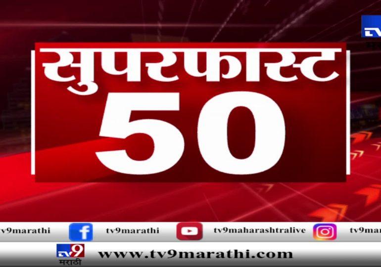 Superfast 50 news   सुपरफास्ट 50 बातम्या