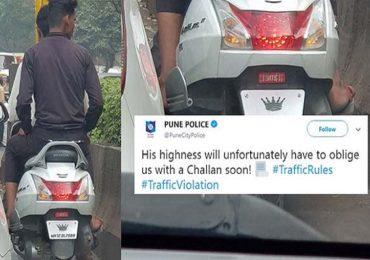 बाईकवर फॅन्सी नंबर प्लेट, पुणे पोलिसांचं भन्नाट ट्वीट