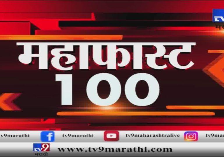 महाफास्ट 100 न्यूज : बातम्यांचा सुपरफास्ट आढावा