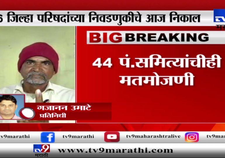 महाराष्ट्राच्या 6 जिल्हा परिषद निवडणुकांचे निकाल आज जाहीर होणार