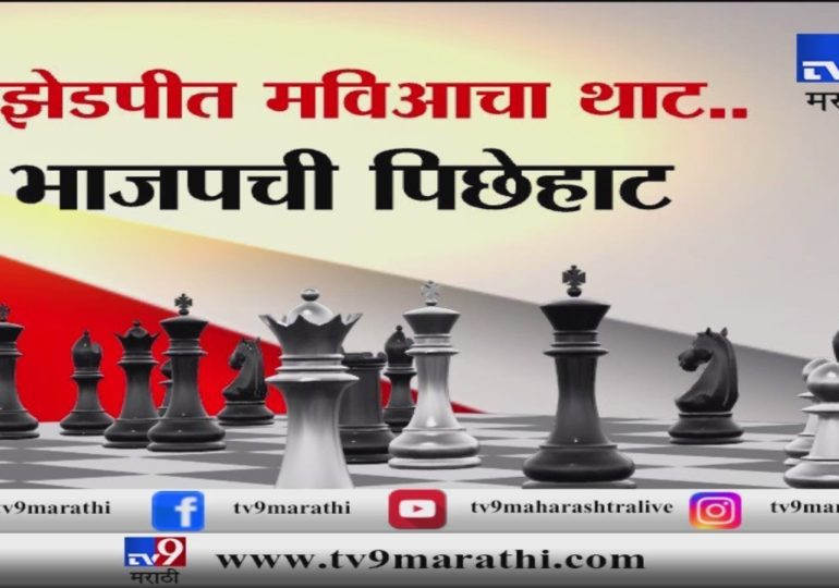 स्पेशल रिपोर्ट : झेडपीत 'मविआ'चा थाट, 'भाजप'ची पिछेहाट