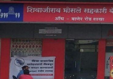 300 कोटींच्या बँक घोटाळ्याचा आरोप, राष्ट्रवादीच्या आमदारासह 16 जणांवर गुन्हा दाखल