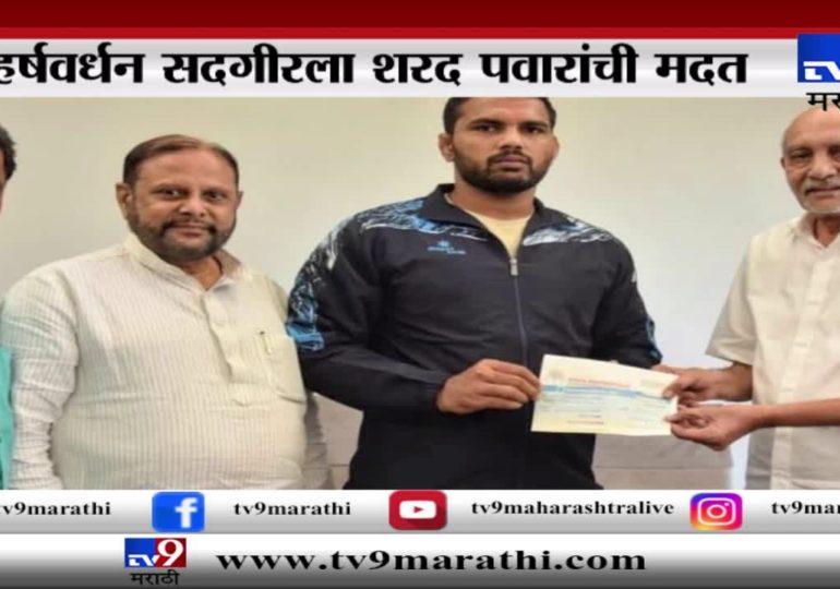 'महाराष्ट्र केसरी' हर्षवर्धन सदगीरला शरद पवारांकडून 12 लाखांची मदत