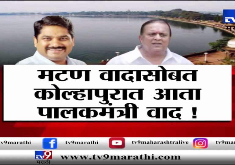 स्पेशल रिपोर्ट : कोल्हापुरचे पालकमंत्री कोण सतेज पाटील की हसन मुश्रीफ?