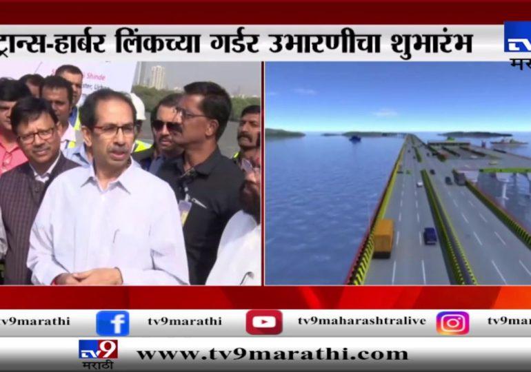 मुख्यमंत्री उद्धव ठाकरेंच्या हस्ते मुंबई पारबंदर प्रकल्पाचा शुभारंभ