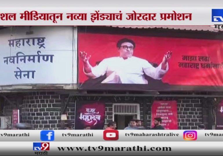 स्पेशल रिपोर्ट : मकर संक्रांतीनिमित्त 'मनसे'चं 'भगवायन'