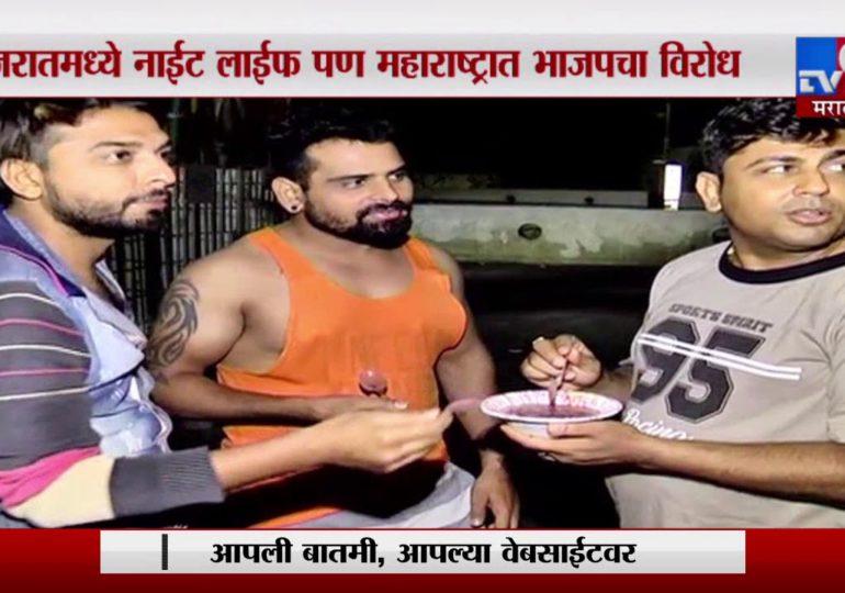 स्पेशल रिपोर्ट | गुजरातमध्ये नाईट लाईफ पण महाराष्ट्रात भाजपचा विरोध