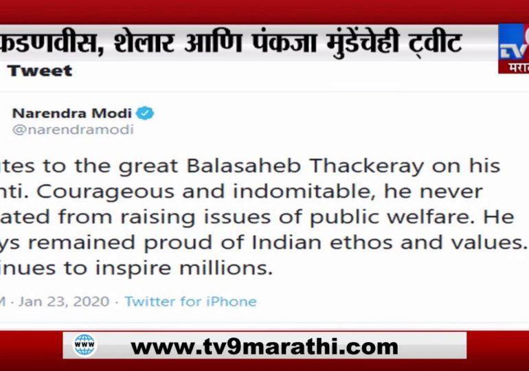 पंतप्रधान मोदी, संरक्षणमंत्री राजनाथ सिंह यांचं ट्विटरवरून बाळासाहेबांना अभिवादन